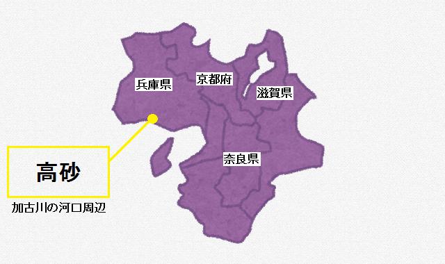 高砂・加古川