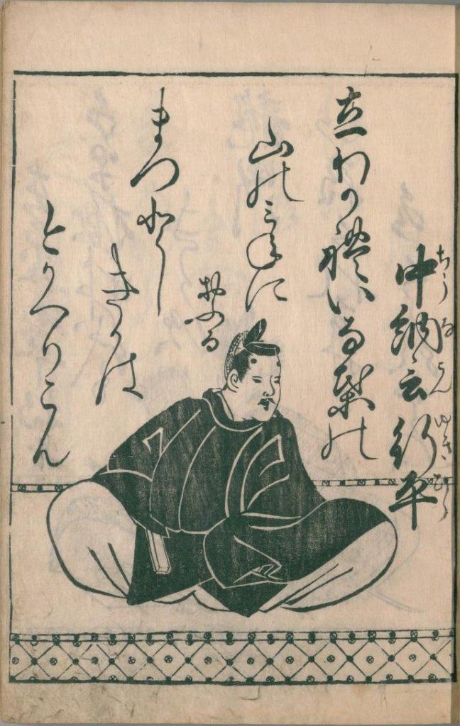ogura-hyakunin-isshu-16