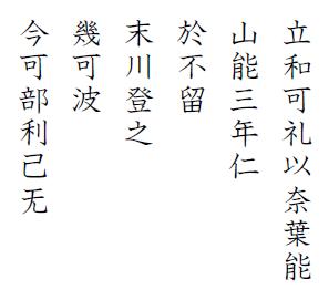 hyakunin-isshu-jibo-16