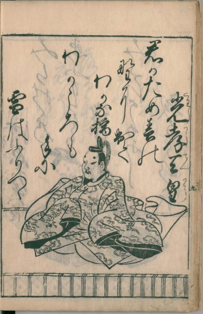 ogura-hyakunin-isshu-15