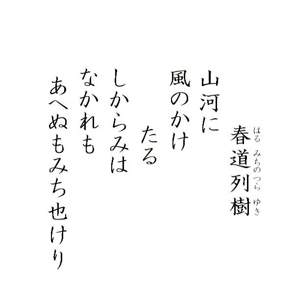 hyakuni-isshu-honkoku-32