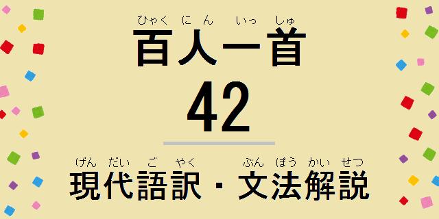 小倉百人一首解説:和歌の現代語訳・古文単語の意味・文法解説・品詞分解-42