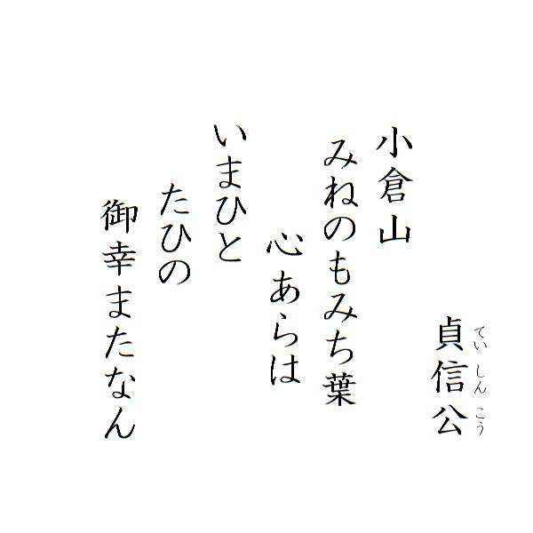 hyakuni-isshu-honkoku-26