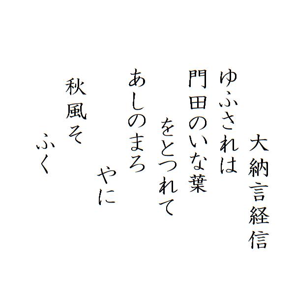 hyakuni-isshu-honkoku-71