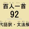 小倉百人一首解説:和歌の現代語訳・古文単語の意味・文法解説・品詞分解-92