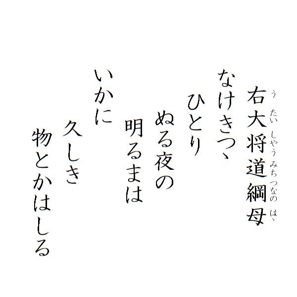 hyakuni-isshu-honkoku-53