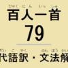 小倉百人一首解説:和歌の現代語訳・古文単語の意味・文法解説・品詞分解-79