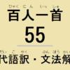 小倉百人一首解説:和歌の現代語訳・古文単語の意味・文法解説・品詞分解-55