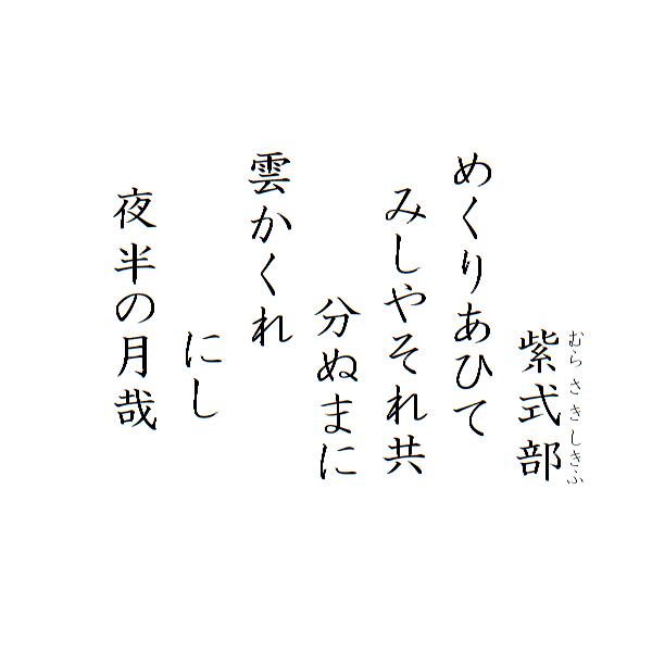 紫式部 百人一首 訳