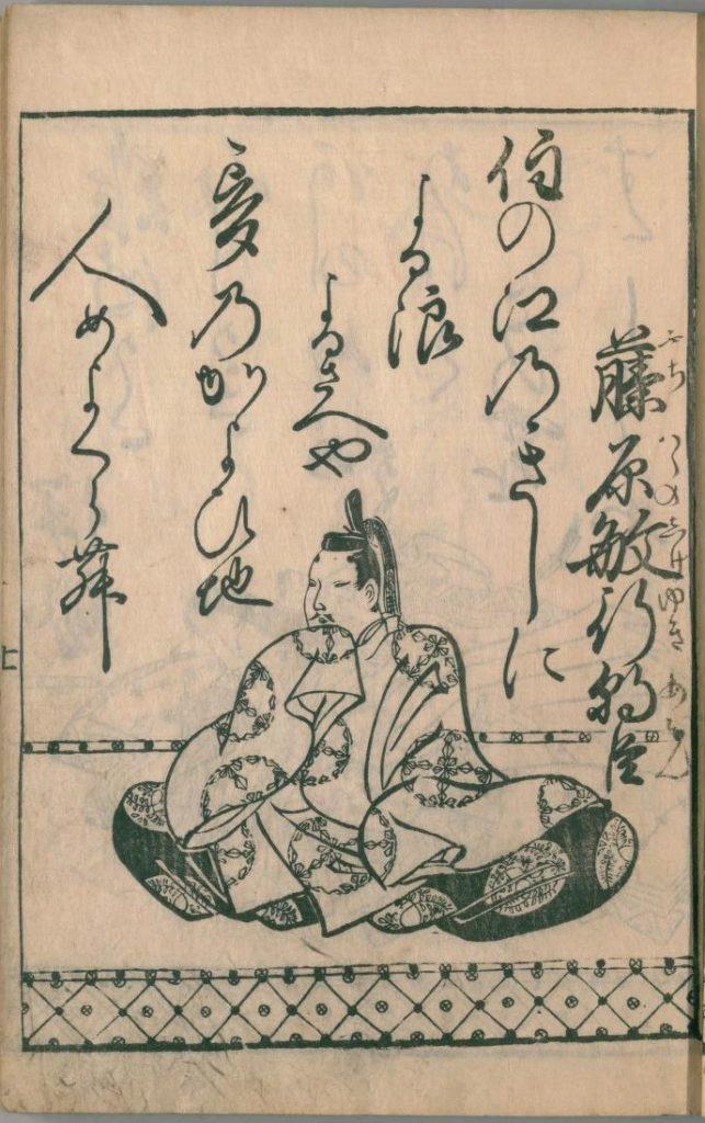 ogura-hyakunin-isshu-18