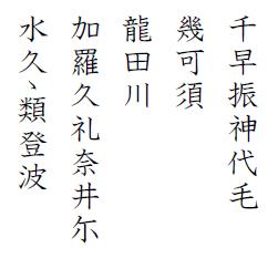 hyakunin-isshu-jibo-17