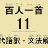 小倉百人一首解説:和歌の現代語訳・古文単語の意味・文法解説・品詞分解-11