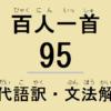 小倉百人一首解説:和歌の現代語訳・古文単語の意味・文法解説・品詞分解-95
