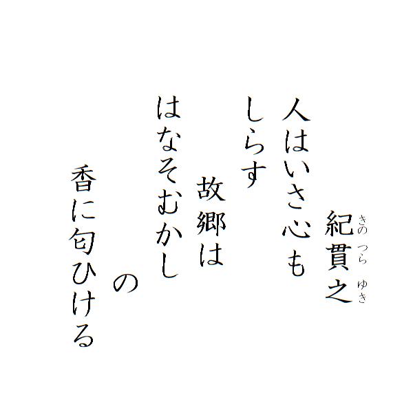hyakuni-isshu-honkoku-35