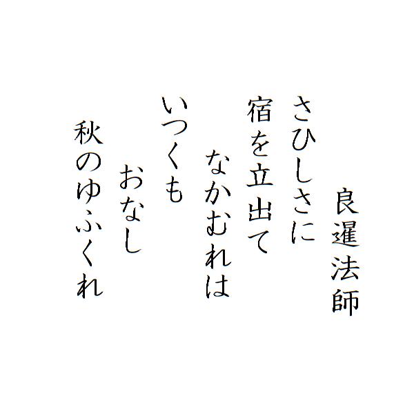 hyakuni-isshu-honkoku-70
