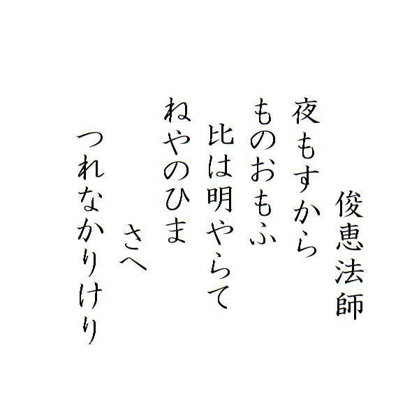 hyakuni-isshu-honkoku-85