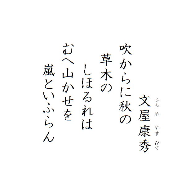 hyakuni-isshu-honkoku-22