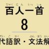 小倉百人一首解説:和歌の現代語訳・古文単語の意味・文法解説・品詞分解-8