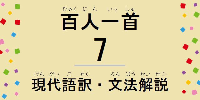 小倉百人一首解説:和歌の現代語訳・古文単語の意味・文法解説・品詞分解-7
