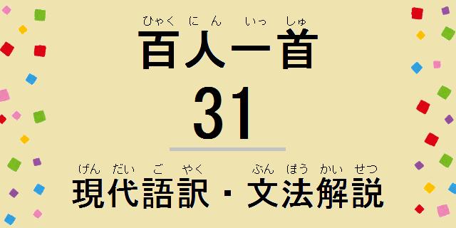 小倉百人一首解説:和歌の現代語訳・古文単語の意味・文法解説・品詞分解-31