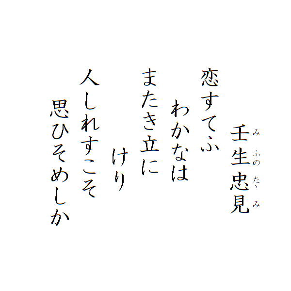 hyakuni-isshu-honkoku-41
