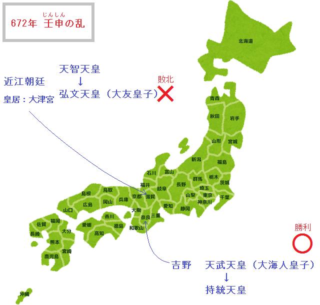 672年:壬申の乱(吉野方の勝利)