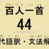 小倉百人一首解説:和歌の現代語訳・古文単語の意味・文法解説・品詞分解-44