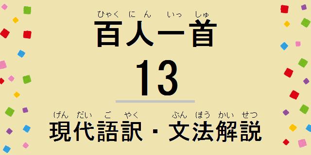小倉百人一首解説:和歌の現代語訳・古文単語の意味・文法解説・品詞分解-13