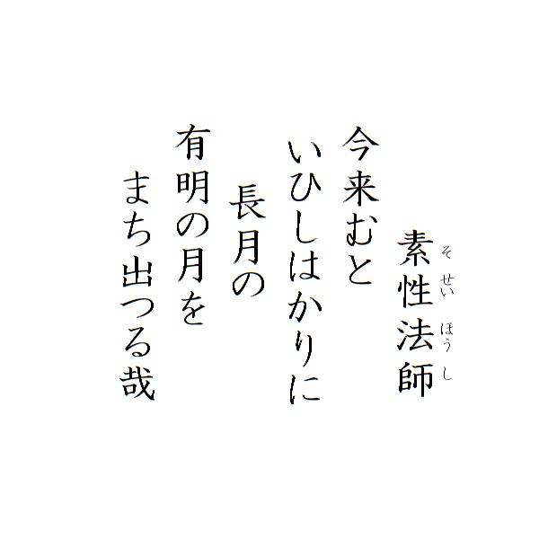 hyakuni-isshu-honkoku-21