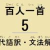小倉百人一首解説:和歌の現代語訳・古文単語の意味・文法解説・品詞分解-5