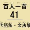小倉百人一首解説:和歌の現代語訳・古文単語の意味・文法解説・品詞分解-41