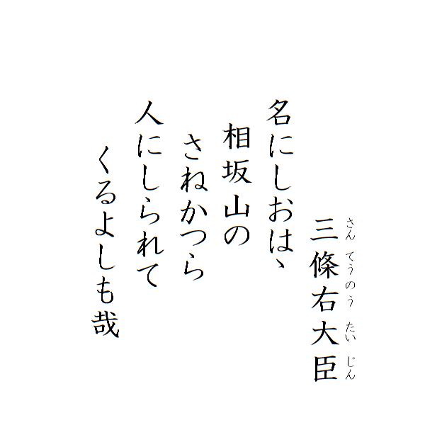 hyakuni-isshu-honkoku-25