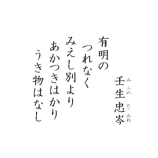 hyakuni-isshu-honkoku-30