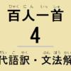小倉百人一首解説:和歌の現代語訳・古文単語の意味・文法解説・品詞分解-4