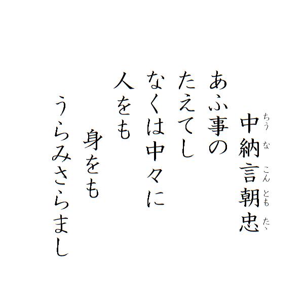 hyakuni-isshu-honkoku-44
