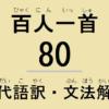 小倉百人一首解説:和歌の現代語訳・古文単語の意味・文法解説・品詞分解-80