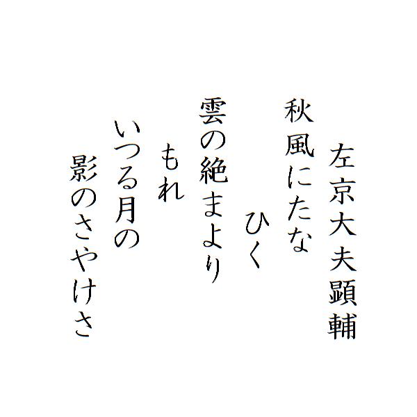 hyakuni-isshu-honkoku-79