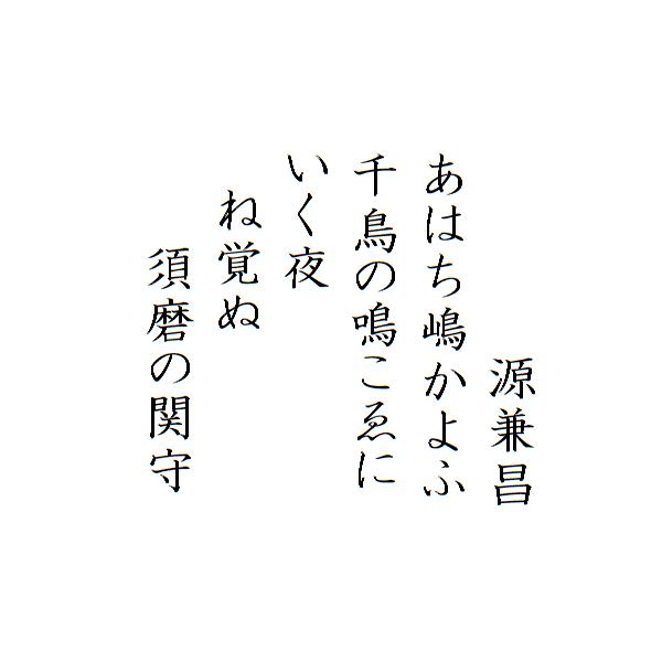 hyakuni-isshu-honkoku-78