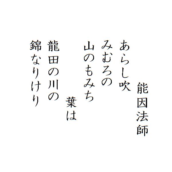 hyakuni-isshu-honkoku-69