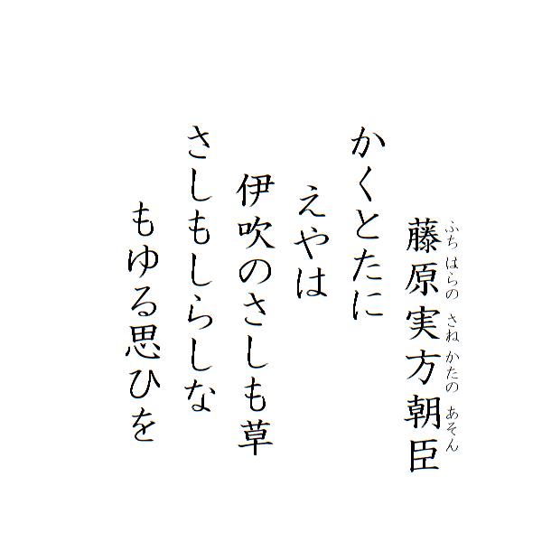 hyakuni-isshu-honkoku-51