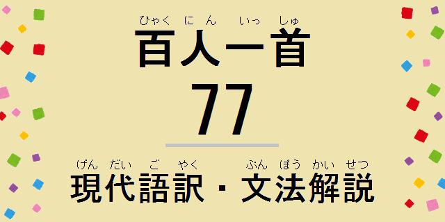 小倉百人一首解説:和歌の現代語訳・古文単語の意味・文法解説・品詞分解-77