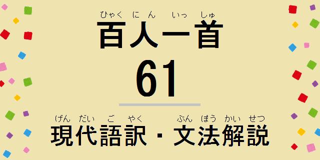 小倉百人一首解説:和歌の現代語訳・古文単語の意味・文法解説・品詞分解-61