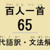 小倉百人一首解説:和歌の現代語訳・古文単語の意味・文法解説・品詞分解-65