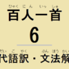 小倉百人一首解説:和歌の現代語訳・古文単語の意味・文法解説・品詞分解-6