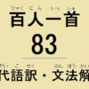小倉百人一首解説:和歌の現代語訳・古文単語の意味・文法解説・品詞分解-83