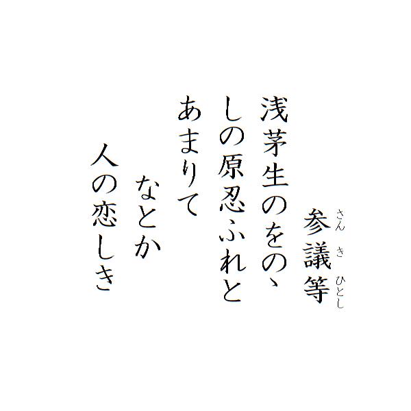 hyakuni-isshu-honkoku-39