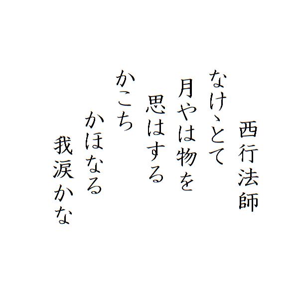 hyakuni-isshu-honkoku-86