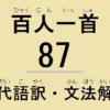 小倉百人一首解説:和歌の現代語訳・古文単語の意味・文法解説・品詞分解-87