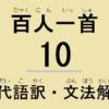 小倉百人一首解説:和歌の現代語訳・古文単語の意味・文法解説・品詞分解-10