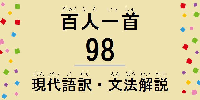小倉百人一首解説:和歌の現代語訳・古文単語の意味・文法解説・品詞分解-98